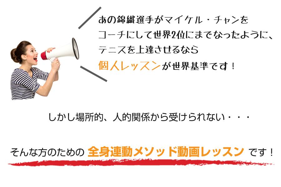 zenshinrendou3-2