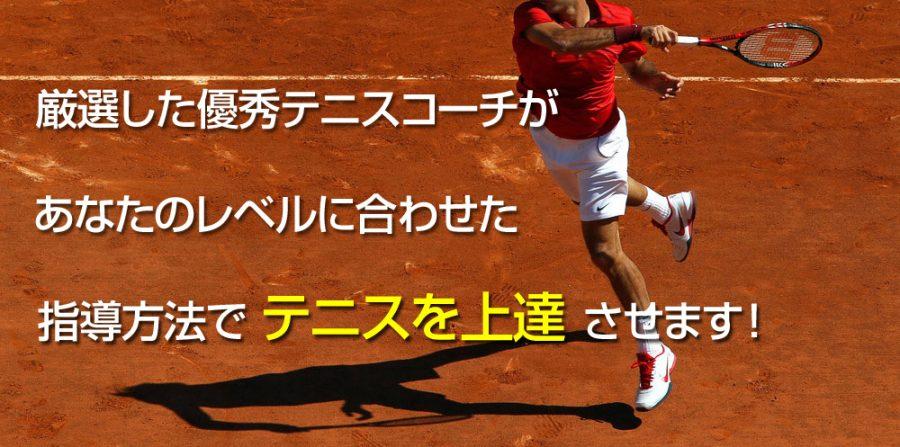 厳選した優秀テニスコーチが、あなたのレベルに合わせた指導方法でテニスを上達させます!