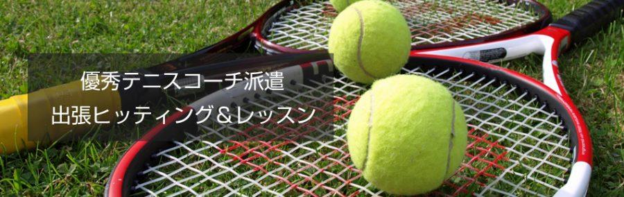 テニスコーチ出張ヒッティング&レッスン
