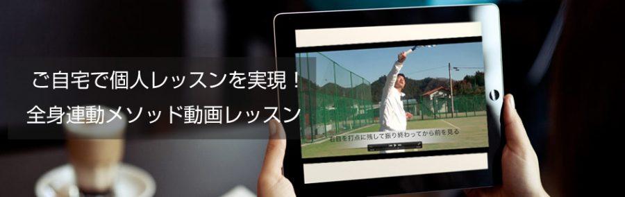 テニス動画レッスンなら全身連動メソッド動画レッスン