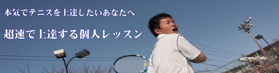 究極のテニス個人レッスン
